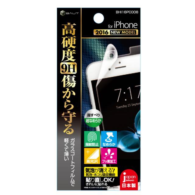 iPhone8/7/6s/6用高硬度9Hガラスコートフィルム